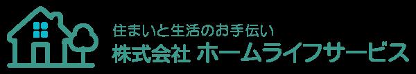 【公式】株式会社ホームライフサービス